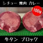 牛肉 特選 牛タン ブロック 100g  タンシチュー 焼肉 牛タンカレー シチュー バーベキュー