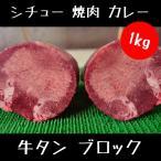 牛肉 特選 牛タン ブロック 500g×2パック セット 1kg (個別梱包) タンシチュー 焼肉 牛タンカレー シチュー バーベキュー