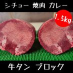 牛肉 特選 牛タン ブロック 500g×3パック セット 1.5kg (個別梱包) タンシチュー 焼肉 牛タンカレー シチュー バーベキュー