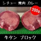牛肉 特選 牛タン ブロック 200g タンシチュー 焼肉 牛タンカレー シチュー バーベキュー