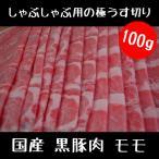 黒豚モモ しゃぶしゃぶ'用 冷しゃぶ用 100g