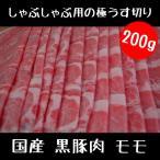 黒豚モモ しゃぶしゃぶ'用 冷しゃぶ用 200g
