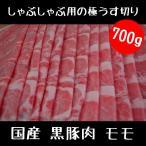 黒豚モモ しゃぶしゃぶ'用 冷しゃぶ用 700g
