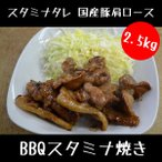 バーベキュー お肉屋さんの 国産豚肩ロース スタミナ焼き 500g×5パック 2,5キロセット