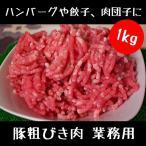 豚肉 豚粗びき肉 1kg プロ使用 業務用 にも(訳ありお買い得商品)