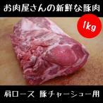 お肉屋さんの 豚チャーシュー 用 豚肉 ブロック 1キロ (1000g)