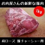 肉屋 豚チャーシュー 用 豚肉 ブロック 1kg(1000g) 訳あり お買い得商品