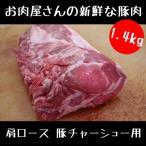 お肉屋さんの 豚チャーシュー 用 豚肉 ブロック 1、4キロ (1400g)