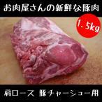 お肉屋さんの 豚チャーシュー 用 豚肉 ブロック 1、5キロ (1500g)