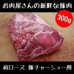 お肉屋さんの 豚チャーシュー 用 豚肉 ブロック 300g