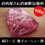 お肉屋さんの 豚チャーシュー 用 豚肉 ブロック 400g