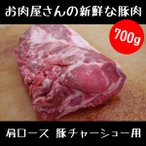 お肉屋さんの 豚チャーシュー 用 豚肉 ブロック 700g