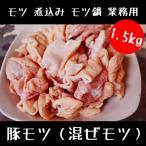 豚肉 豚モツ (混ぜモツ) 500g×3パック 1、5キロセット