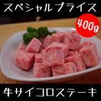 牛肉 牛 柔らか サイコロステーキ ( 100g×4パック) 合計400gセット バーベキュー BBQ