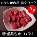 牛肉 特選柔らか ハラミ 焼肉用 1kg (1000g) スライス セット バーベキュー BBQ