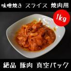 絶品 豚 味噌焼き 500g×2パック 1キロ セット (1000g) 焼肉用