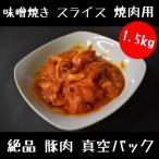 其它 - 絶品 豚 味噌焼き 500g×3パック 1.5キロ セット (1500g) 焼肉用
