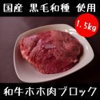 牛肉 和牛 ホホ肉 ブロック 500g×3パック 1.5キロセット (1500g) 国産 シチュー 肉 業務用 赤身