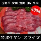 牛肉 国産 特選牛タン 100g×4パック (400g) スライス セット 厳選商品 バーベキュー 焼肉