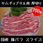 豚肉 サムギョプサル 用 国産 豚バラ スライス 厚切り 200g