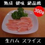 熟成 健味 絶品鶏の 生ハム スライス 100g×3パック 300gセット