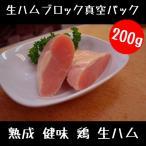 熟成 健味 絶品鶏の 生ハム ブロック 200g