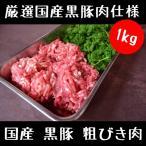 豚肉 国産 黒豚 粗びき肉 1kg (1000g) プロ使用  挽き肉