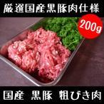 豚肉 国産 黒豚 粗びき肉 200g プロ使用  挽き肉