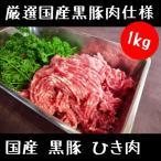 豚肉 国産 黒豚 ひき肉 1キロ 挽き肉 料理