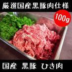 豚肉 国産 黒豚 ひき肉 100g 挽き肉 料理