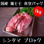 豚肉 国産 豚モモ シンタマ ブロック 1キロ (1kg) 真空パック