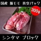 豚肉 国産 豚モモ シンタマ ブロック 300g 真空パック