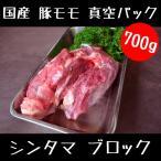 国産 豚モモ シンタマ ブロック 700g 真空パック