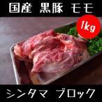 豚肉 国産 黒豚 モモ シンタマ ブロック 1キロ (1kg) 真空パック