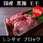 国産 黒豚 モモ シンタマ ブロック 500g 真空パック