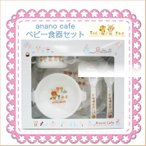 【anano cafe】ベビー食器セット