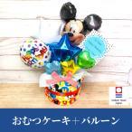 出産祝い おむつケーキ オムツケーキ  ディズニー ミッキー&ミニー ビックぬいぐるみ 名入れ サンキャッチャー 誕生日