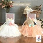 出産祝い おむつケーキ 2段 ドレス 女の子 ドットヘアバンド ハーフバースデー  おむつドレス 可愛い キュート