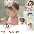 赤ちゃん ヘアバンド ベビーヘアバンド 赤ちゃん 髪飾り ベビー ヘアバンド 出産祝い 女の子 【1】
