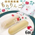 長野 お土産 菓子 りんご 信州果実菓 もりりんご 6個入り(小) 信州りんごを使用した洋風ミルクまんじゅうです。