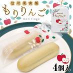 長野 お土産 菓子 りんご 信州果実菓もりりんご 4個入り(袋入り) 信州産りんごを使用した洋風のミルクまんじゅうです