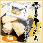長野 お土産 菓子 雷鳥 雷鳥のふところ カマンベールチーズダックワーズ8個入り  カリッと、焼き上げた生地でカマンベールチーズを使用したクリームでサンド.。