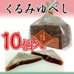 信州長野のお土産 伝統菓子 くるみゆべし/10個入り 袋タイプ  生地とくるみの食感と独特な風味をお楽しみください。くるみ お菓子 お茶菓子伝統菓子 ゆべし