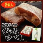 長野 お土産 菓子 くるみ 信州芽吹堂くるみゆべし (8個入)  胡桃の風味ともち米の食感の素朴な美味しさをお楽しみください