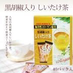 海洋性コラーゲン配合黒胡椒入りしいたけ茶 40袋