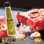 黒胡椒にんにく 80g MT-KK-NK-1