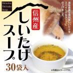 長野 お土産 信州産しいたけスープ 30袋入 滋味豊富な信州産のしいたけを、ピリッとスパイシーなスープに仕上げました。