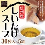 長野 お土産 信州産しいたけスープ 30袋×5袋  滋味豊富な信州産のしいたけを、ピリッとスパイシーなスープに仕上げました。