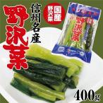 冷蔵 野沢菜漬け 400g