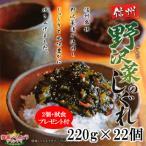 信州 野沢菜のしぐれ220g×24個セット(おまけ付♪)